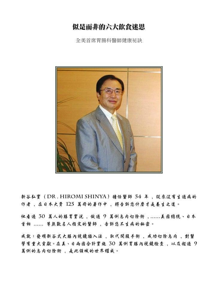 似是而非的六大飲食迷思                 似是而非的六大飲食迷思                 全美首席胃腸科醫師健康祕訣          ( Dr . HIROMI SHINYA )          54         ...