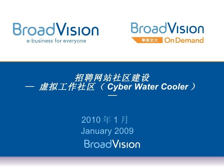 招聘网站社区建设 — 虚拟工作社区( Cyber Water Cooler ) — 2010 年 1 月  January 2009