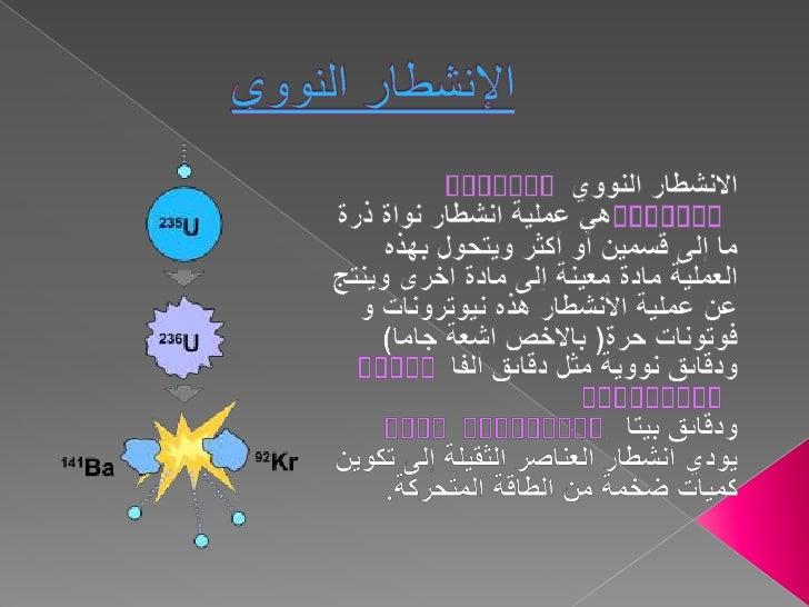 الإنشطار النووي<br />الانشطار النوويNuclear fission هي عملية انشطار نواة ذرة ما إلى قسمين أو أكثر ويتحول بهذه العملية مادة...