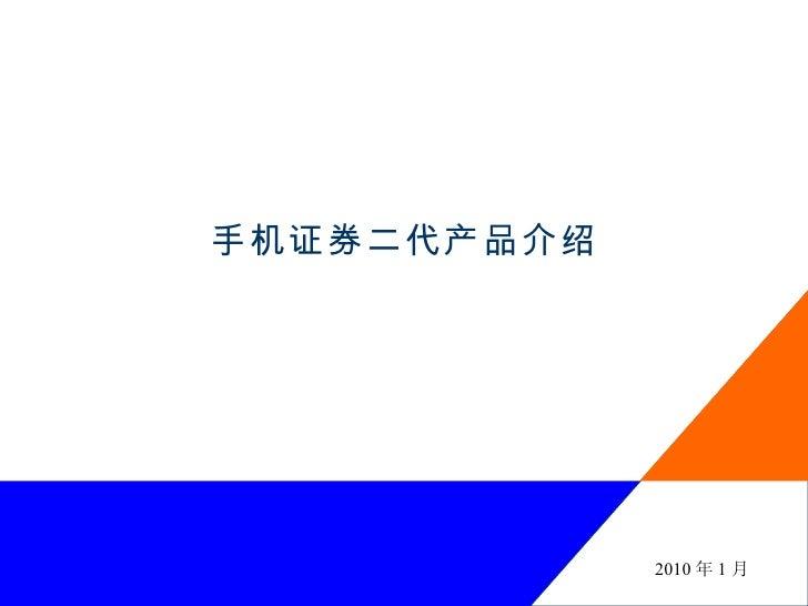 手机证券二代产品介绍 20 10 年 1 月