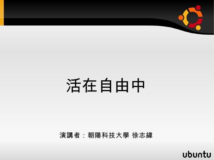 活在自由中 演講者:朝陽科技大學 徐志緯