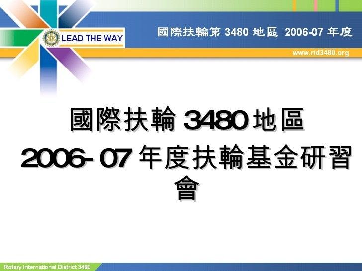 國際扶輪 3480 地區 2006-07 年度扶輪基金研習會