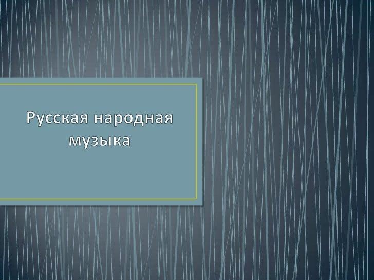 Русская народная музыка<br />