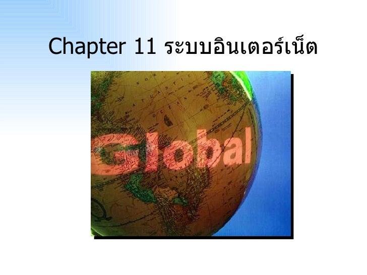 Chapter 11  ระบบอินเตอร์เน็ต
