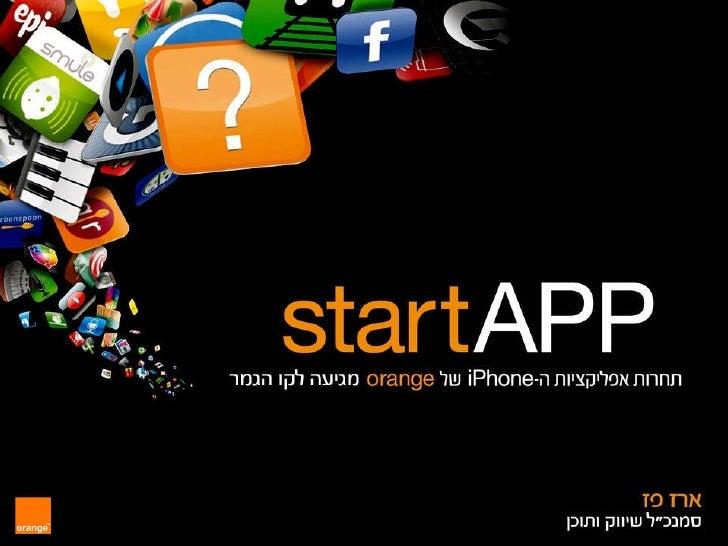 Orange Israel iPhone startAPP contest winners at MoMoTLV