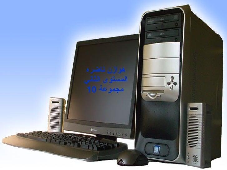 هوازن ناضره الحاسب الآلي
