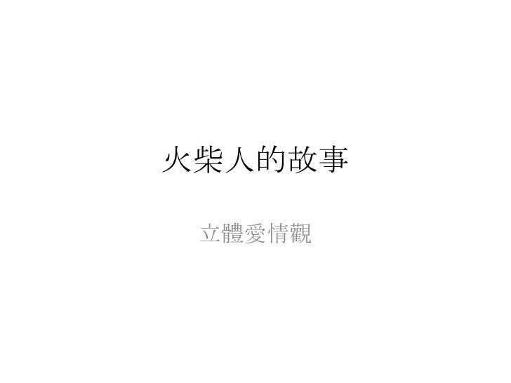 火柴人的故事<br />立體愛情觀<br />