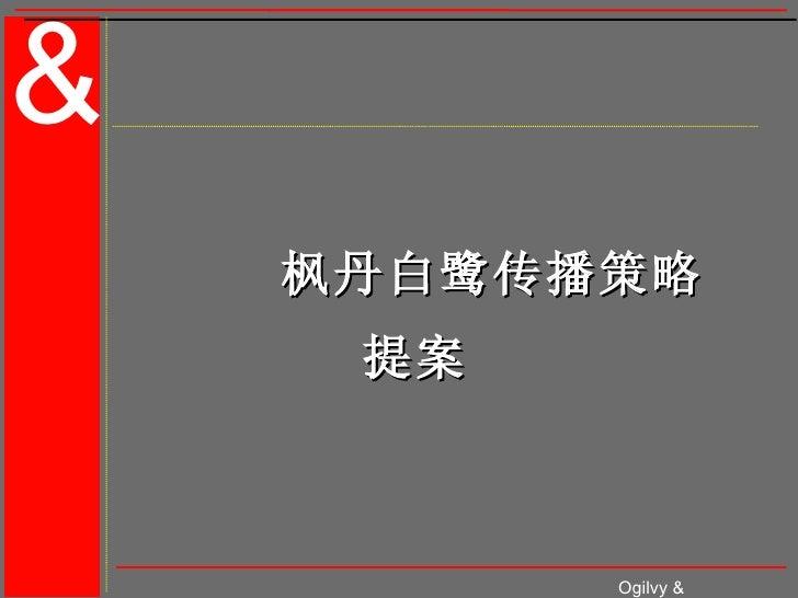 奥美—枫丹白露营运推广策略