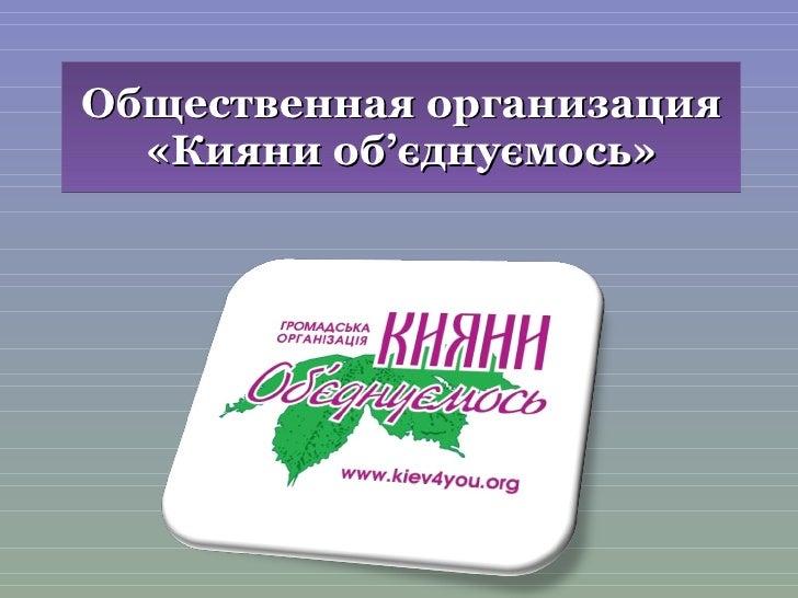 Общественная организация «Кияни об ' єднуємось»