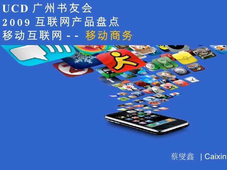 UCD 广州书友会 2009 互联网产品盘点 移动互联网 -- 移动商务 蔡燮鑫    Caixin