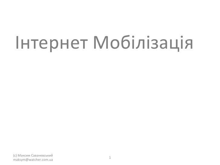 (c) Максим Саваневський [email_address] Інтернет Мобілізація