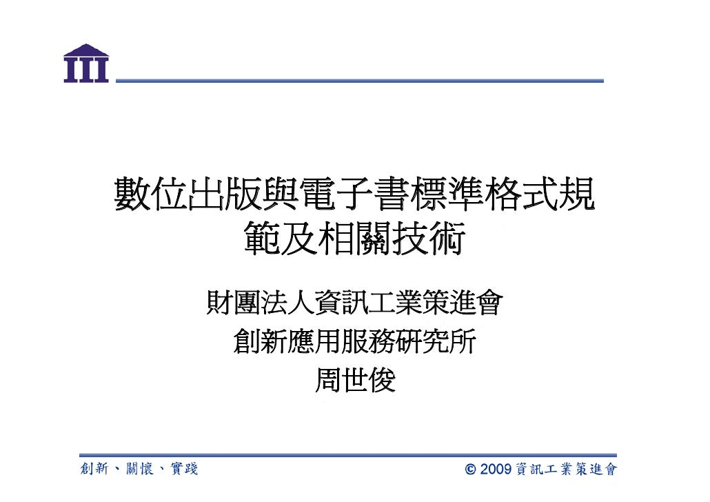 數位出版與電子書標準格式規範及相關技術