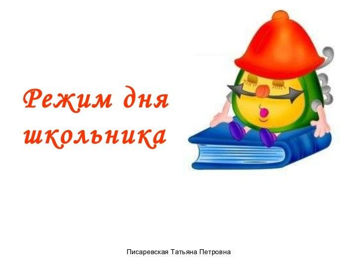 Картинка режим работы детского клуба - e099