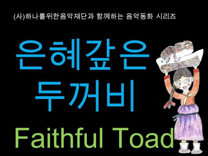 (사)하나를위한음악재단과 함께하는 음악동화 시리즈<br />은혜갚은<br />두꺼비<br />Faithful Toad<br />
