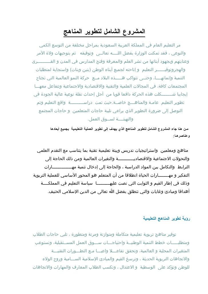 المشروع الشامل لتطوير المناهج    مر التعليم العام في المملكة العربية السعودية بمراحل مختلفة من التوسع الكمي   والنوعي...