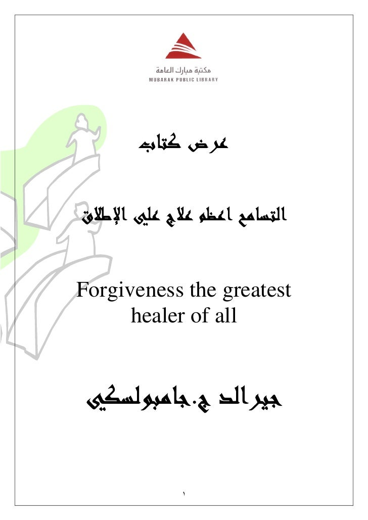 Forgiveness the greatest       healer of all