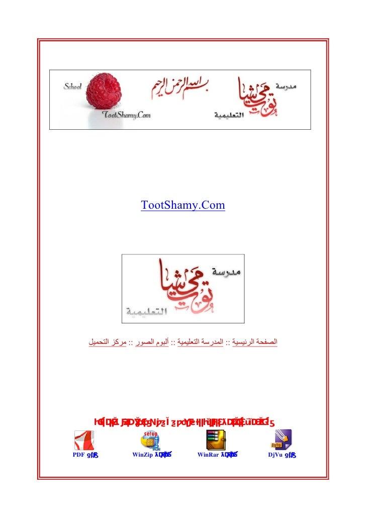 TootShamy.Com          اﻟﺼﻔﺤﺔ اﻟﺮﺋﻴﺴﻴﺔ :: اﻟﻤﺪرﺳﺔ اﻟﺘﻌﻠﻴﻤﻴﺔ :: أﻟﺒﻮم اﻟﺼﻮر :: ﻣﺮآﺰ اﻟﺘﺤﻤﻴﻞ            ﻗﻡ ﺒﺘﺤﻤﻴل ﺍﻟﺒ...