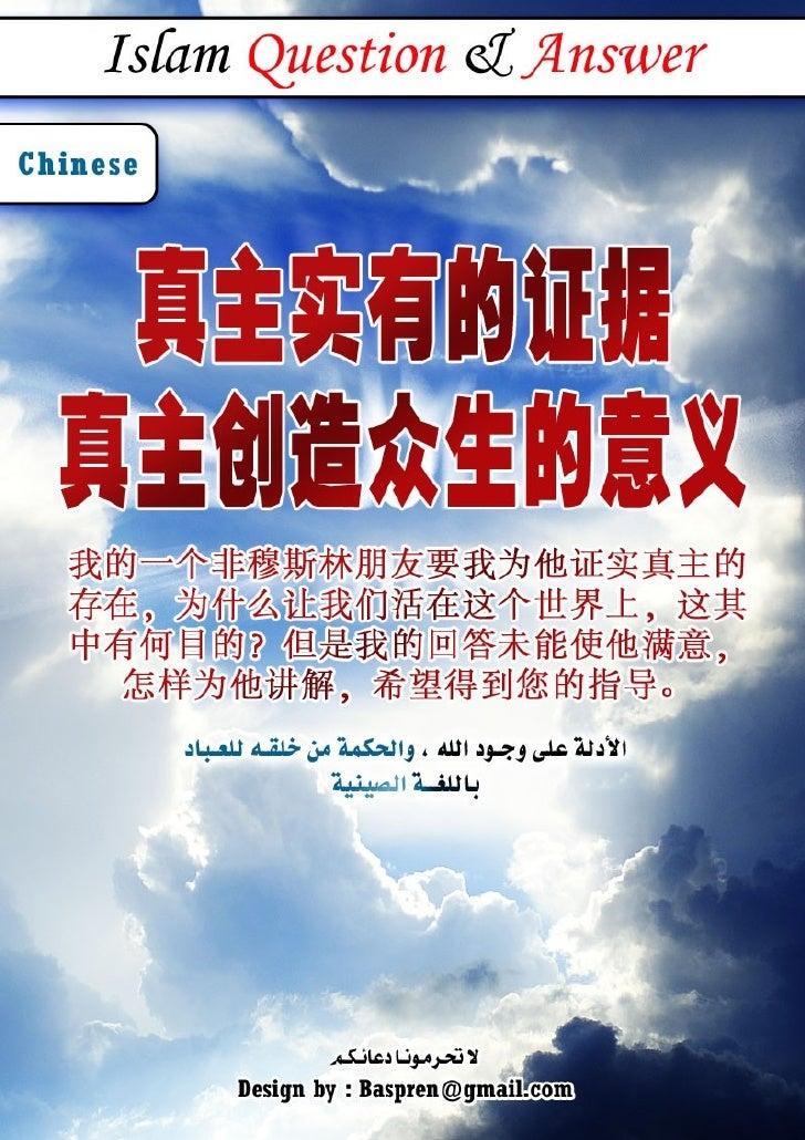 真主实有的证据,真主创造众生的意义  我的一个非穆斯林朋友要我为他证实真主的存在,为什么让我们活在这个 世界上,这其中有何目的?但是我的回答未能使他满意,怎样为他讲解, 希望得到您的指导。   一切赞颂全归真主。 穆斯林兄弟,你所做的宣传主道,...