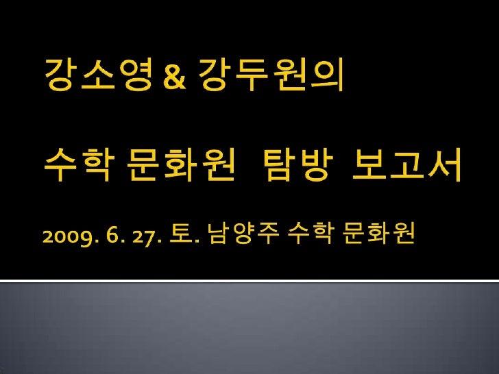 강소영 & 강두원의 수학 문화원   탐방  보고서2009. 6. 27. 토. 남양주 수학 문화원 <br />