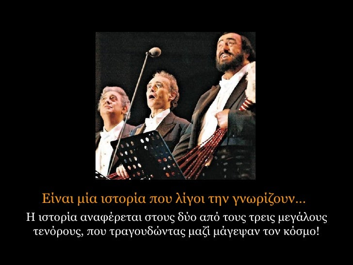 Είναι μία ιστορία που λίγοι την γνωρίζουν… Η ιστορία αναφέρεται στους δύο από τους τρεις μεγάλους τενόρους,   που τραγουδώ...