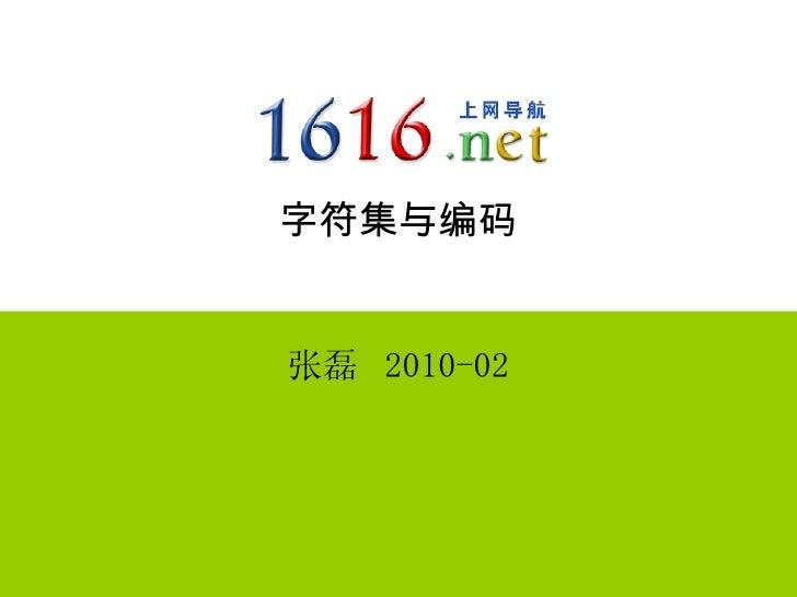字符集与编码 张磊  2010-02
