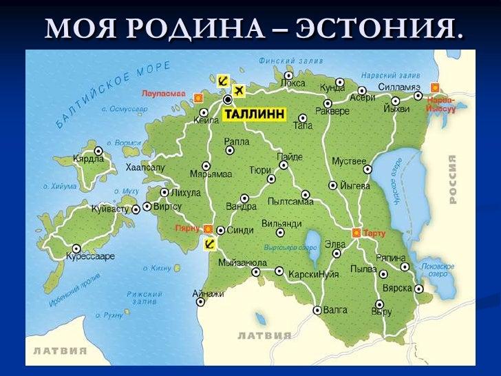 Моя родина  - Эстония