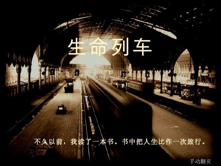 生命列车 不久以前,我读了一本书。书中把人生比作一次旅行。 手动翻页