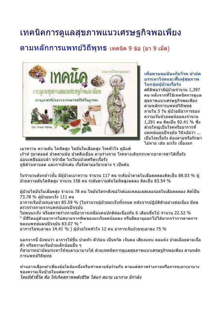 เทคนิคการดูแลสุขภาพแนวเศรษฐกิจพอเพียง ตามหลักการแพทย์วิถีพุทธ                        เทคนิค 9 ข้อ (ยา 9 เม็ด)             ...