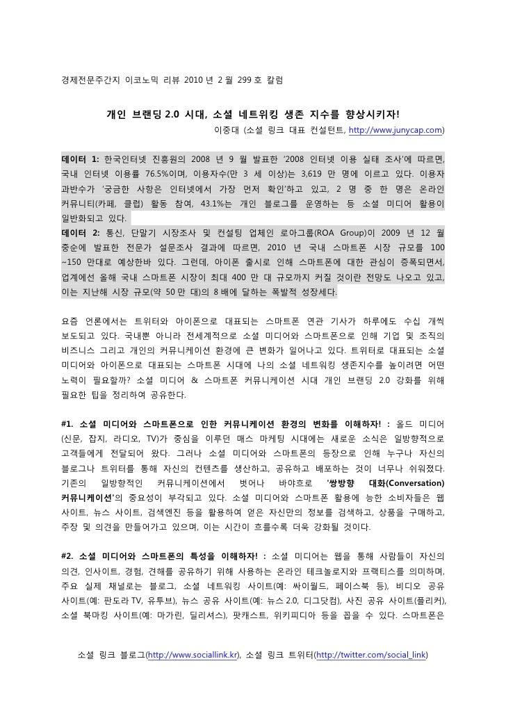 이코노믹리뷰 소셜네트워킹 생존지수