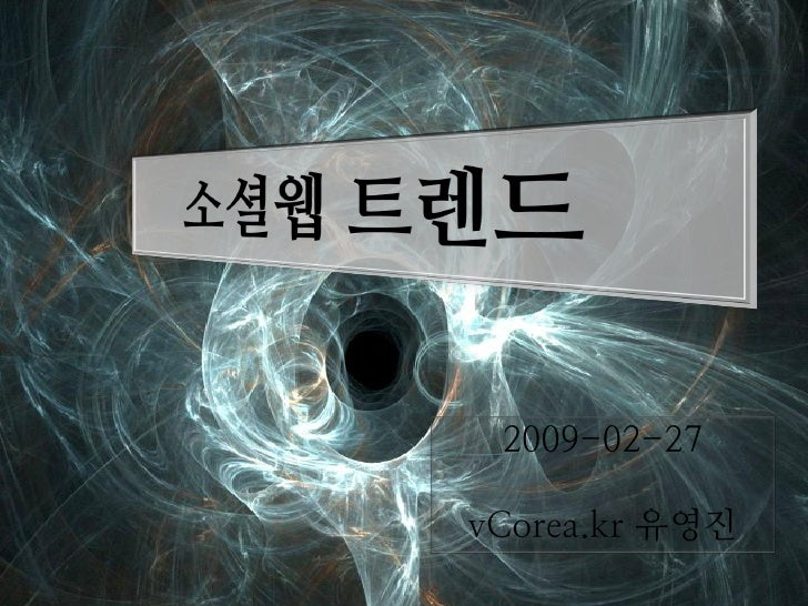 2009-02-27  vCorea.kr 유영진