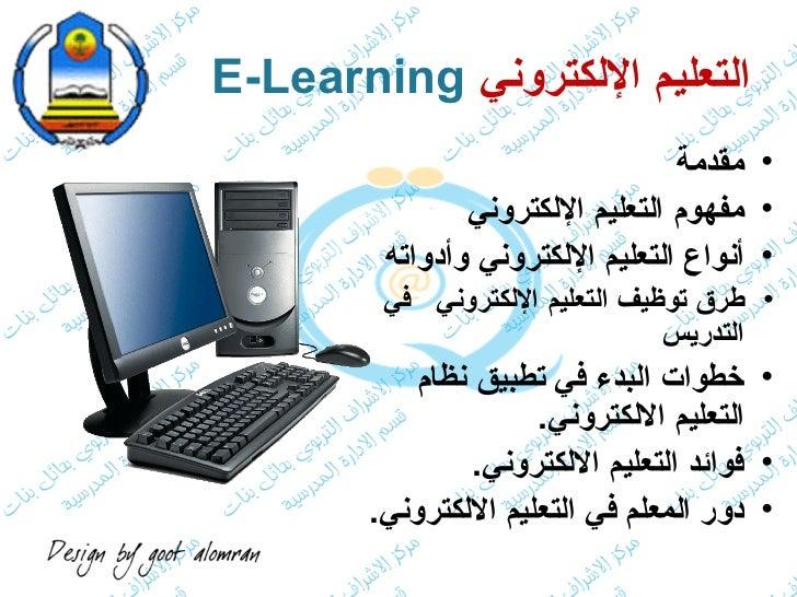 التعليم الإلكتروني  E-Learning <ul><li>مقدمة </li></ul><ul><li>مفهوم التعليم الإلكتروني </li></ul><ul><li>أنواع التعليم ال...