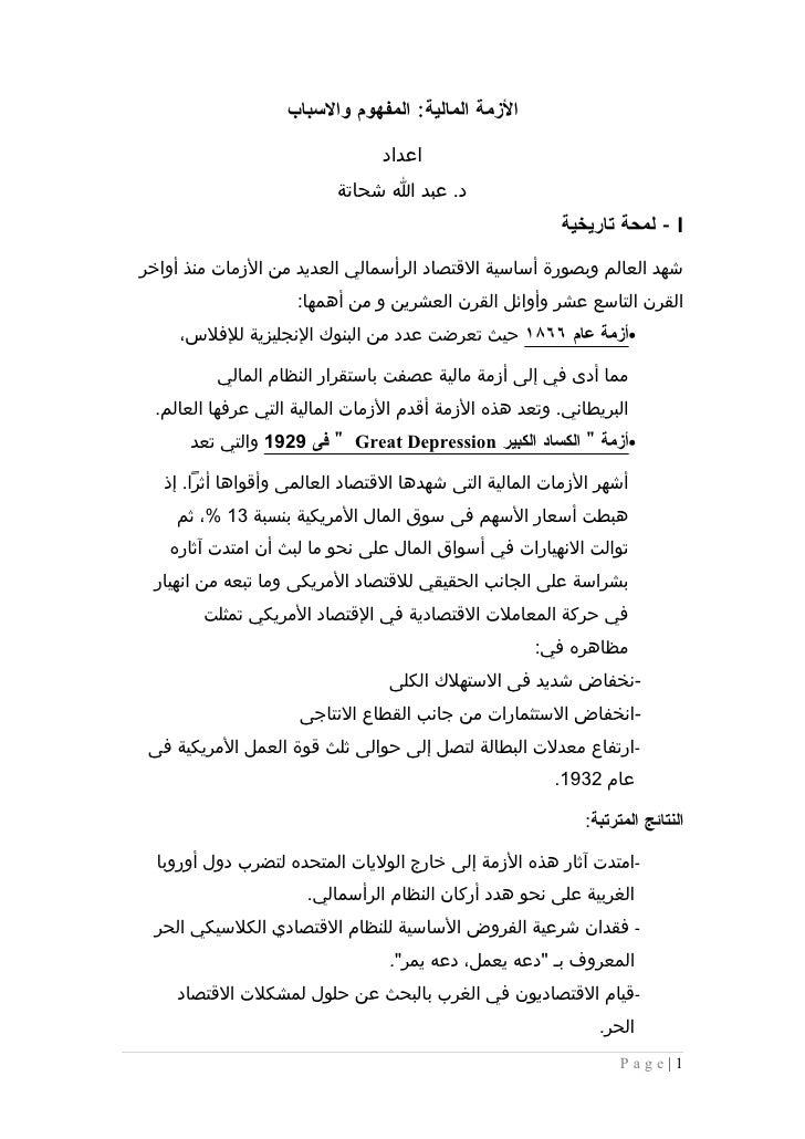 الزمة المالية: المفهوم والسباب                                  اعداد                           د. عبد ا شحاتة      ...
