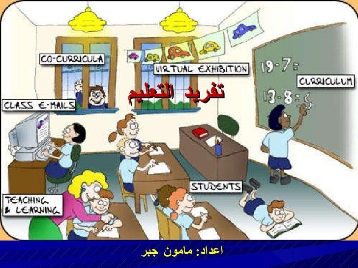 تفريد التعليم اعداد :  مامون جبر