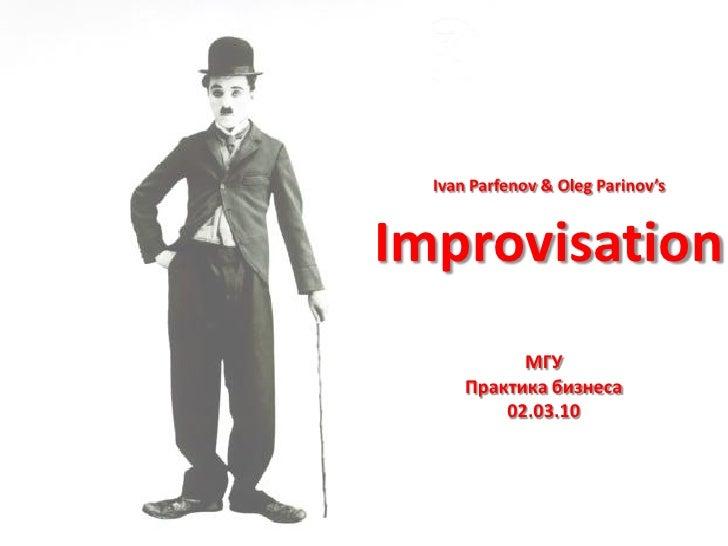 Ivan Parfenov & Oleg Parinov's   Improvisation             МГУ       Практика бизнеса           02.03.10