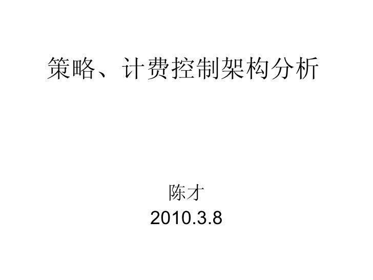 策略、计费控制架构分析  陈才 2010.3.8