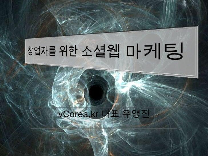 vCorea.kr 대표 유영진