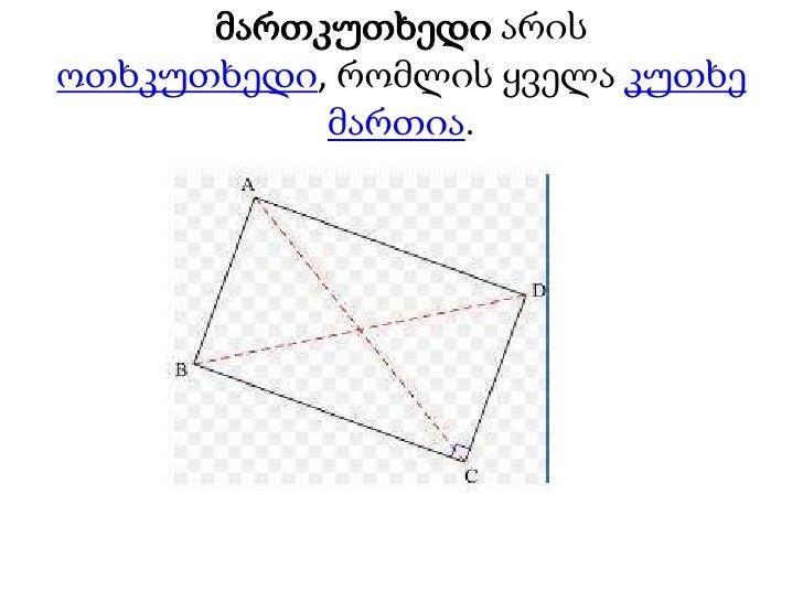 მართკუთხედი არის ოთხკუთხედი, რომლის ყველა კუთხემართია.<br />