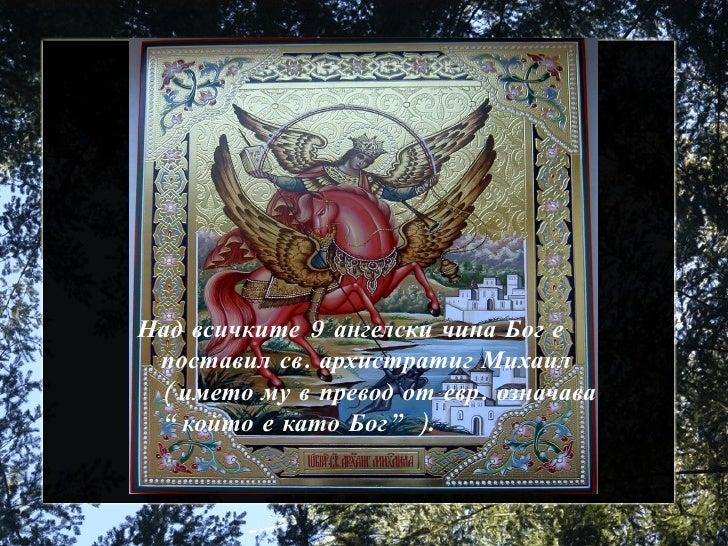 """<ul>Над всичките 9 ангелски чина Бог е поставил св. архистратиг Михаил ( името му в превод от евр. означава """"който е като ..."""