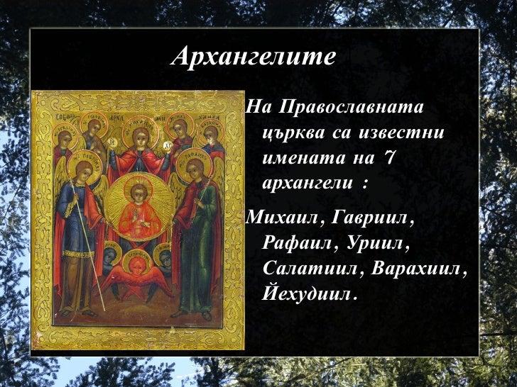 Архангелите <ul>На Православната църква са известни имената на 7 архангели :  Михаил, Гавриил, Рафаил, Уриил, Салатиил, Ва...