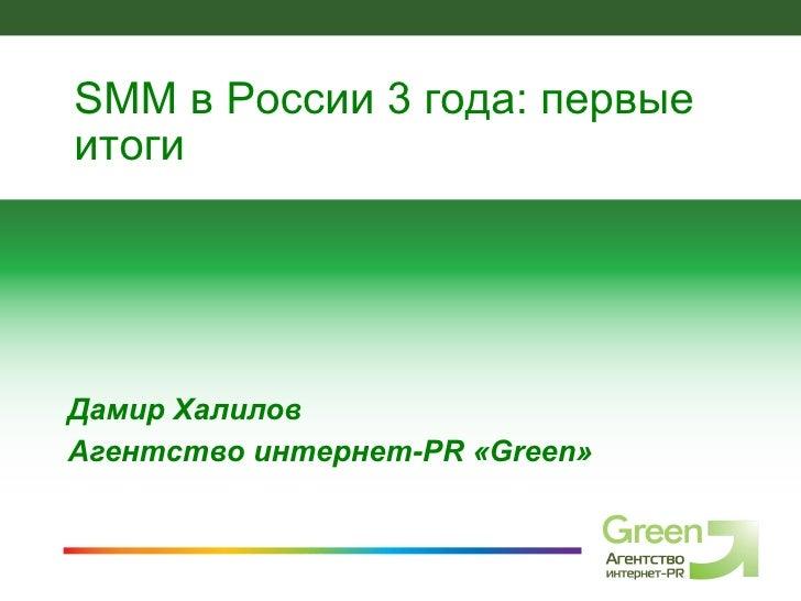 Дамир Халилов Агентство интернет- PR  « Green » SMM  в России 3 года: первые итоги