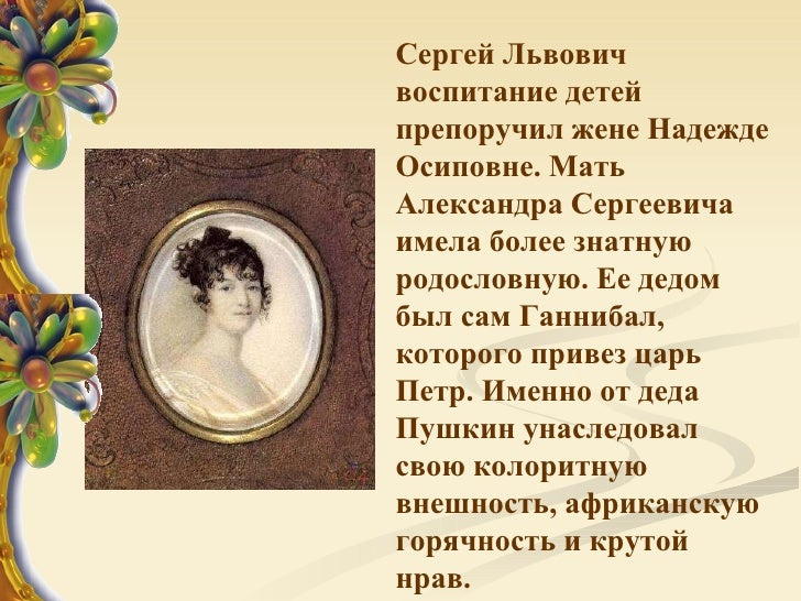 Короткие стихи А С Пушкина - Детский час