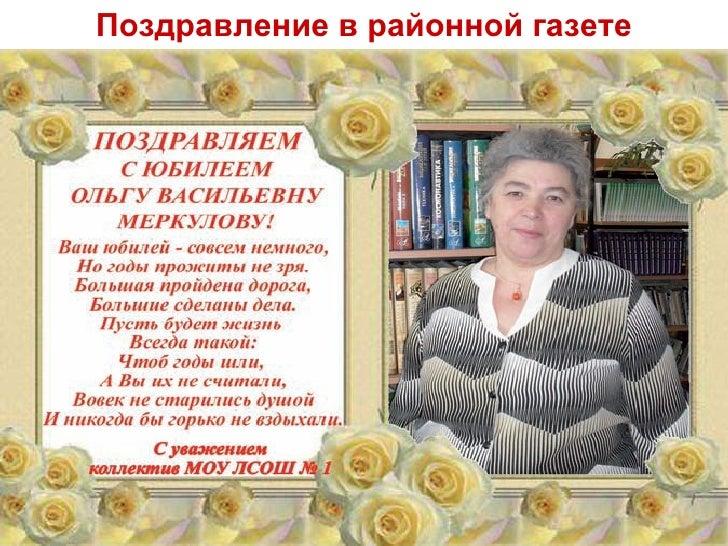 Поздравления с юбилеем женщине через газету