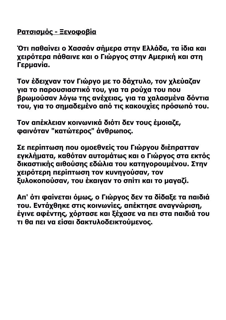 Ρατσισμός - Ξενοφοβία  Ότι παθαίνει ο Χασσάν σήμερα στην Ελλάδα, τα ίδια και χειρότερα πάθαινε και ο Γιώργος στην Αμερική ...