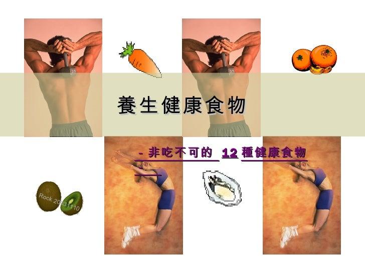 養生健康食物 -非吃不可的  12 種健康食物-  Rock 20031110