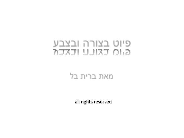 פיוט בצורה ובצבע<br />מאת ברית בל<br />all rights reserved<br />