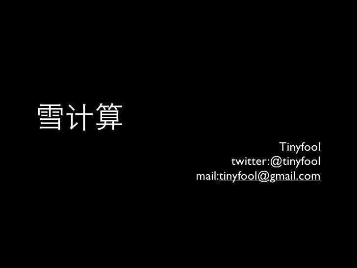 Tinyfool         twitter:@tinyfool mail:tinyfool@gmail.com