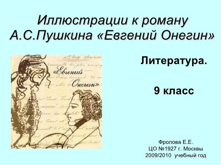пушкин  ео  иллюстрации
