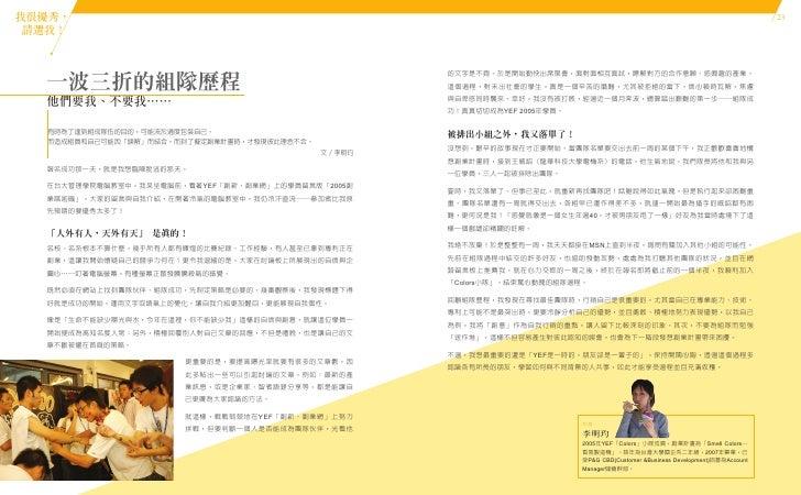 YEF Book_一波三折的組隊歷程