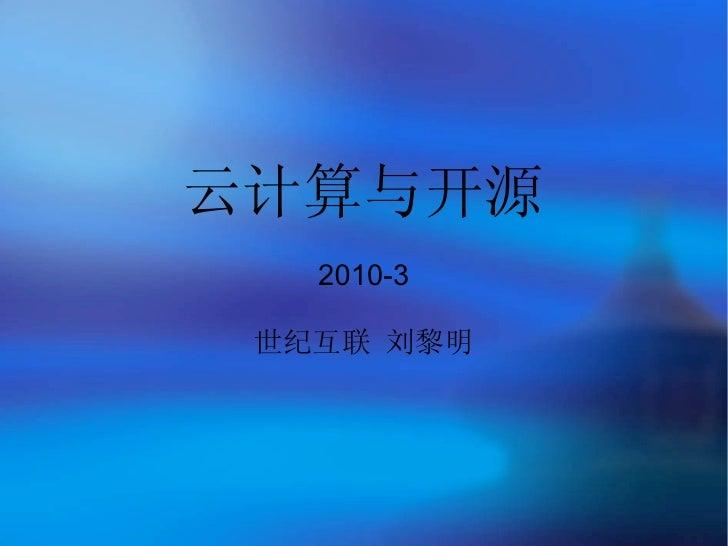 云计算与开源 2010-3 世纪互联 刘黎明