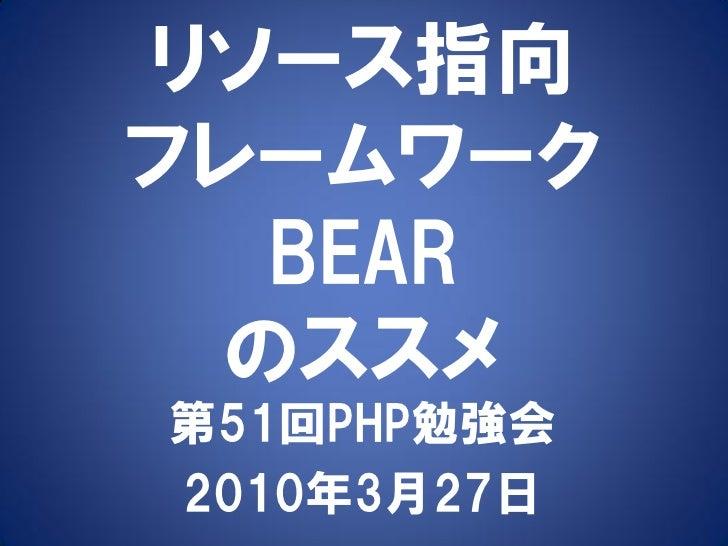 リソース指向 フレームワーク   BEAR  のススメ 第51回PHP勉強会 2010年3月27日